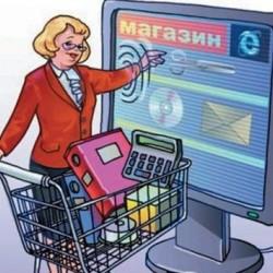 Каталоги и интернет-магазины