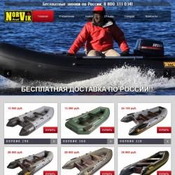 Лодки ПВХ НОРВИК