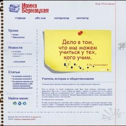 Ирина Бернацкая